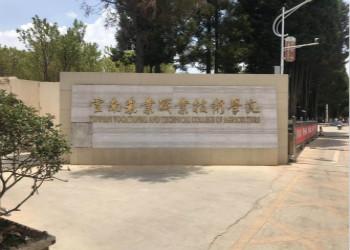 云南农业职业技术学院2020年五年制高职招生简章